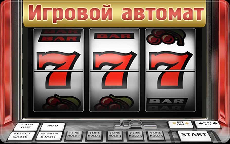 фото Автоматы азино 777 игровые